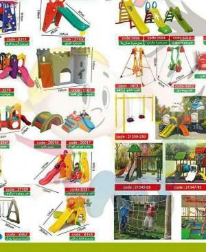 فروش تجهیزات مهد کودک