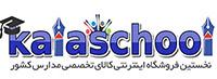 کالا اسکول- فروشگاه اینترنتی مدارس کشور