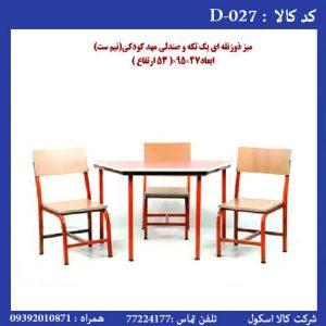 میز و صندلی شش ضلعی مهدکودک