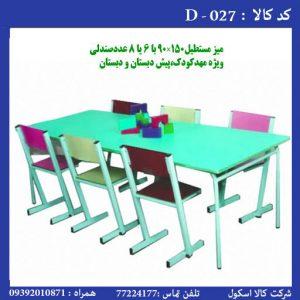 میز مستطیلی و صندلی مهدکودک