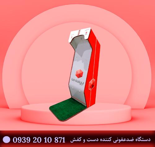 دستگاه ضدعفونی کننده دست