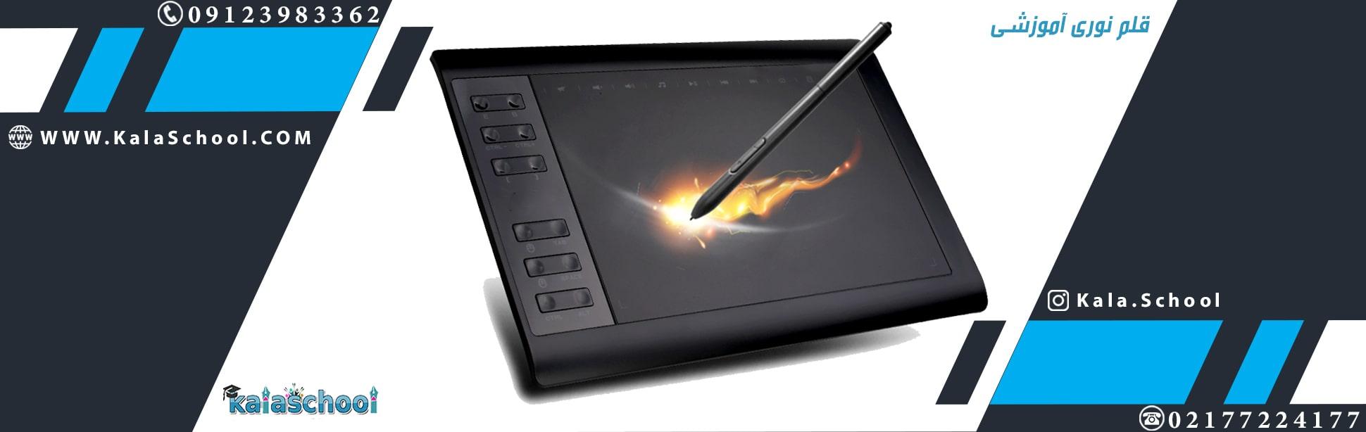 قلم نوری